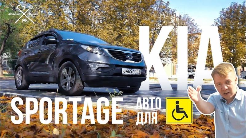 Здравый малый \ KIA Sportage 3 \ Обзор авто \ Автомобиль для инвалида