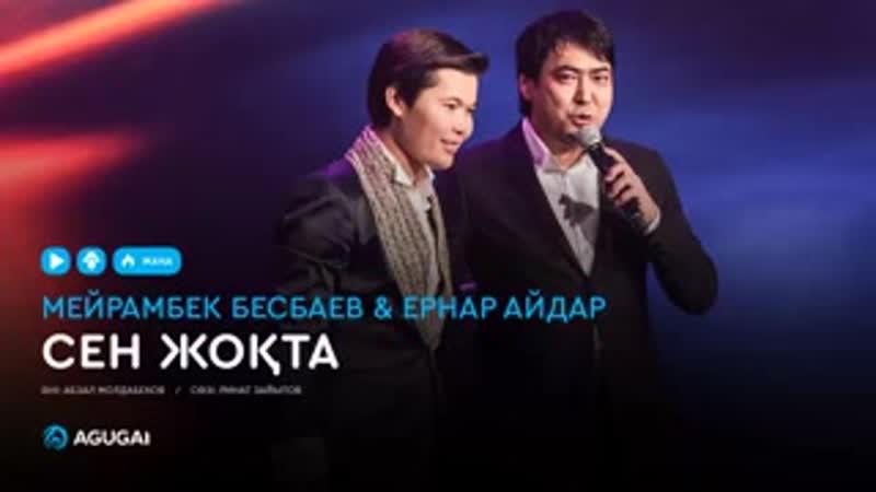 Мейрамбек Бесбаев Ернар Айдар - Сен жо та (аудио) (240p).mp4