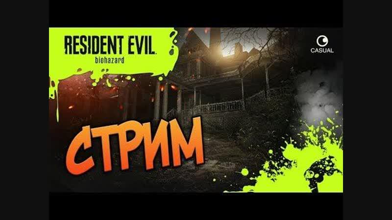 Resident Evil 5 Стрим I Вспоминаем детство