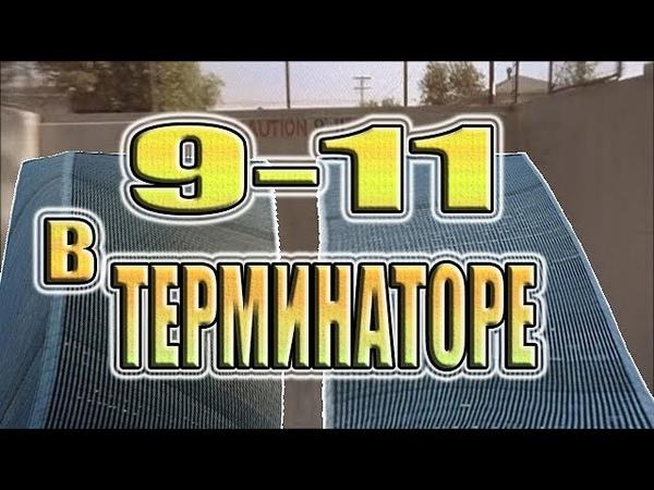 Мировой Заговор|Терминатор-2|Иллюминаты|9-11!