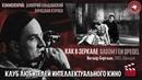 анализ фильма Как в зеркале В.Корнев и Д.Ольшанский