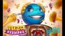 Лига Пузырей - Топ игра 2018 года ВКонтакте. Новые оружия