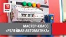 Мастер класс Релейная автоматика EKF на выставке ВДНХ Электрические сети 2018