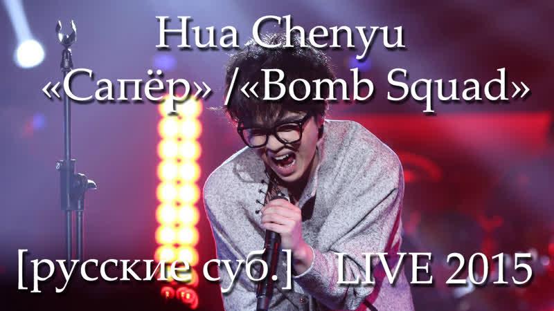 [RUS SUB] Hua Chenyu 华晨宇 - Сапёр / Bomb Squad《拆弹专家》LIVE 2015