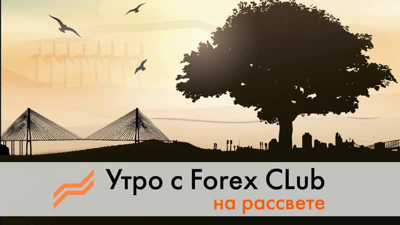 Срочное включение из Иркутск Эту новость нельзя пропустить РоманЗеленин расскажет УтросForexClub инвестидеи
