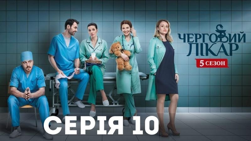 Черговий лікар-5 (Серія 10)