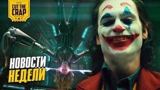 Настоящее имя Джокера, Дэдпул в Мстителях и НОВАЯ Цири   Новости недели от Котокраба (Сентябрь #4)