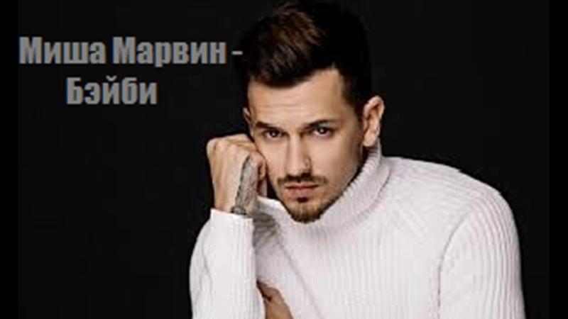 Миша Марвин - Бэйби (Премьера)