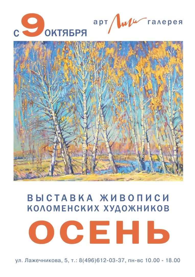 """Афиша Коломны: Выставка живописи """"Осень"""""""