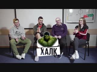 Возвращение Смородской и дебют Халка в «Локомотиве» _⁄_⁄ Бесславные ублюдки