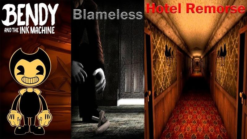 3 В 1 [С ВЕБКОЙ] l Bendy And the ink machine и Blameless и Hotel Remorse 1