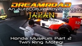 Dreamroad Япония 3. Музей Honda - Залы авто-мотоспортивной славы. Twin Ring Motegi ENG CC