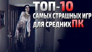 Топ 10 - самых страшных игр, для средних ПК! Страшные игры
