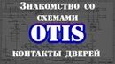 Схемы OTIS Контакты дверей 110 в переменки Серия 4