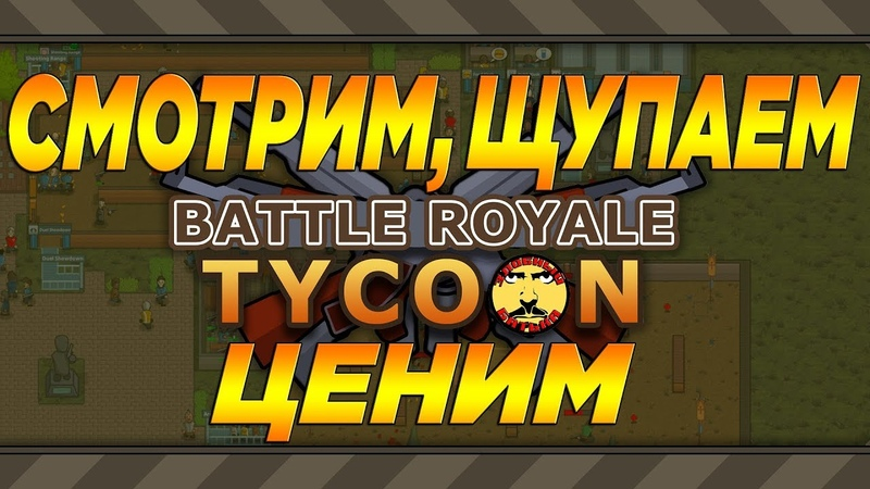Battle Royale Tycoon Смотрим щупаем ценим