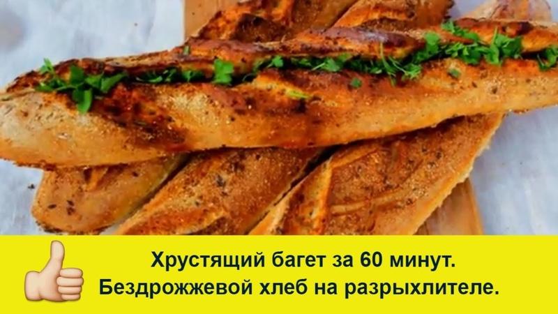 Французский багет за 60 минут Бездрожжевой хлеб на закваске