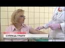 Прививка от гриппа в Могилеве БЕЛАРУСЬ 4 Могилев