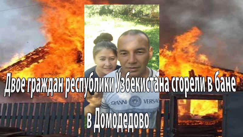 Пожар возник в частном доме в городском округе Домодедово в Подмосковье, сообщает региональный главк МЧС в воскресенье, 16 декаб