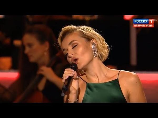 Полина Гагарина-Обезоружена.Концерт ко Дню сотрудника органов внутренних дел России