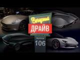 Вечерний Драйв #106 - Самые дорогие электрички Женевы и другие автомобильные истории