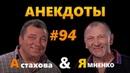 Анекдот про Вовочку: Анекдоты от А до Я 94 | Юмор. Ржака. Анегдот