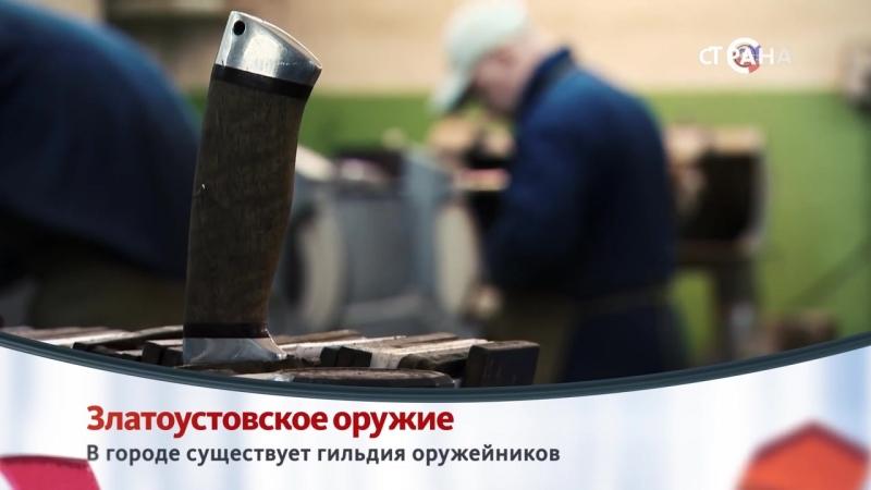 Златоустовское оружие - Сделано в России - Телеканал Страна(1)