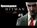 Прохождение Hitman Blood Money - 3 : Агент и Микропленка