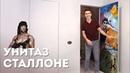 ПИССУАР В КВАРТИРЕ Туалет для Сильвестра Сталлоне Рум Тур Дизайн интерьера в стиле лофт