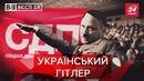Чому Каплін запозичив передвиборчу програму у Гітлера, Вєсті.UA, 18 лютого 2019