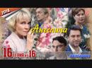 Ангелина / HD 720p / 2018 мелодрама. 16 серия из 16