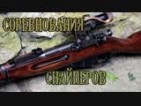 Соревнования снайперов. г. Ульяновск.