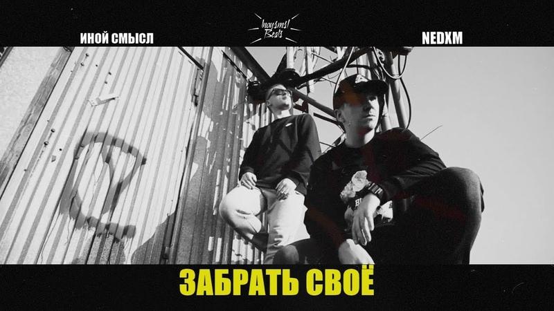Иной Смысл feat. NEDXM - Забрать своё (prod. by inoysmsl)