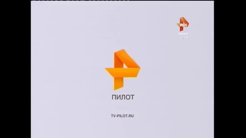 Переход вещания с РЕН-ТВ Пилот на РЕН-ТВ (16.02.2015)
