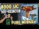 MALAMADROS GAMES ОТКРЫВАЮ 100 КЕЙСОВ В PUBG MOBILE 8000 UC В ПОГОНЕ ЗА СКИНАМИ