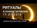Ритуалы в период Лунного ЗАТМЕНИЯ 17 июля 2019 г
