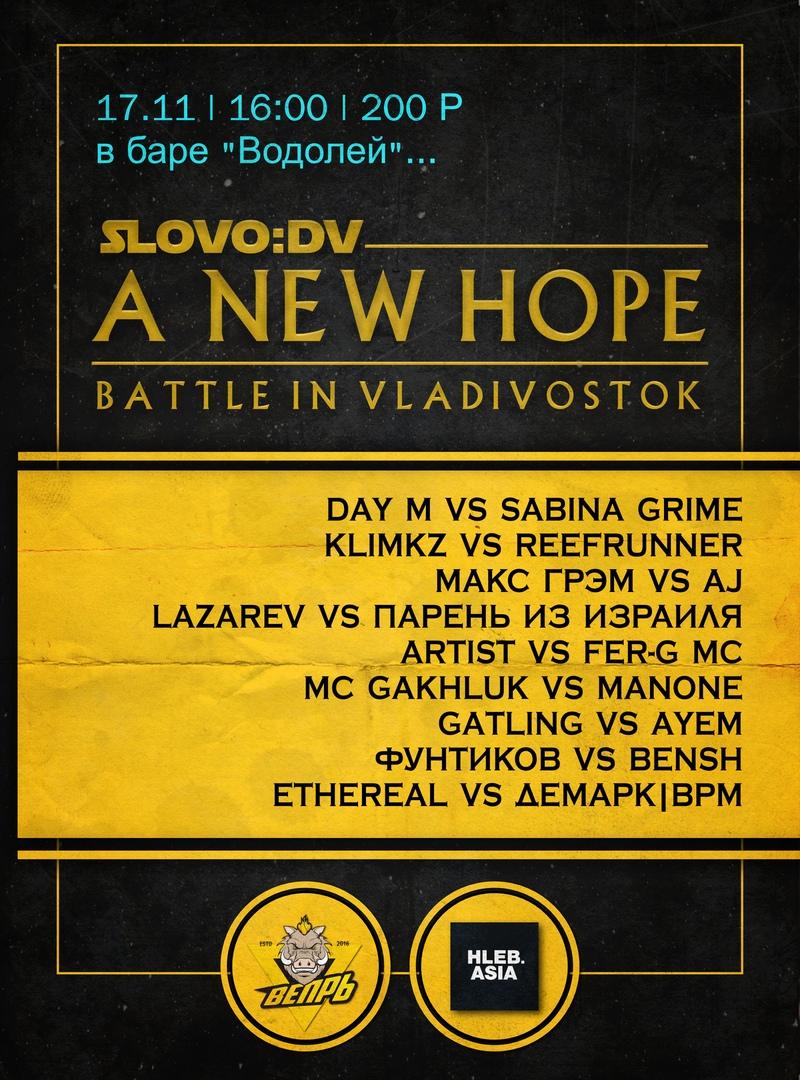 Афиша Владивосток SLOVODV: A NEW HOPE / ВЛАДИВОСТОК / 17.10