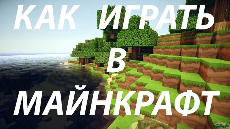 Как играть в Minecraft для Новичков Майнкрафт с модами