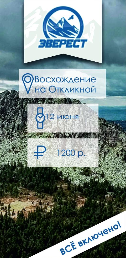 Афиша Челябинск 12 июня восхождение на Откликной гребень