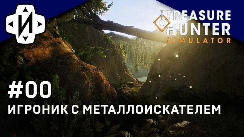 Treasure Hunter Simulator Когда Хочется Найти что то В земле! Пилотная Серия 00