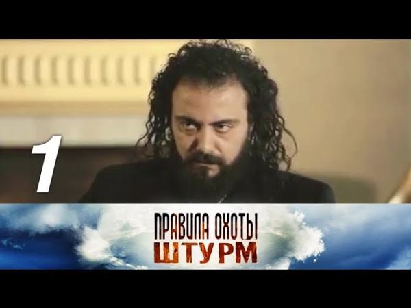 Правила охоты Штурм 1 серия 2015 Боевик @ Русские сериалы