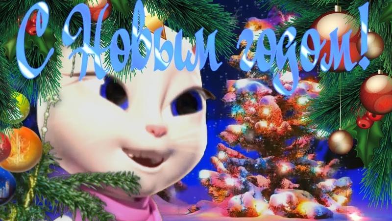 Самое ❄️ Яркое ❄️ Красочное ❄️ Поздравление ⛄️ С Новым Годом ⛄️ от 💝 Анжелы 💝