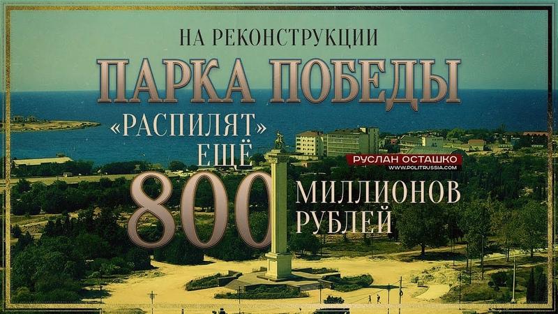 На реконструкции Парка Победы «распилят» ещё 800 млн рублей (Руслан Осташко)