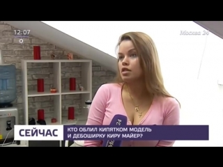 Кто облил кипятком модель и дебоширку Киру Майер - Москва 24