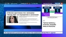 Новости на Россия 24 • В правлении Интер РАО обнаружили румынскую шпионку