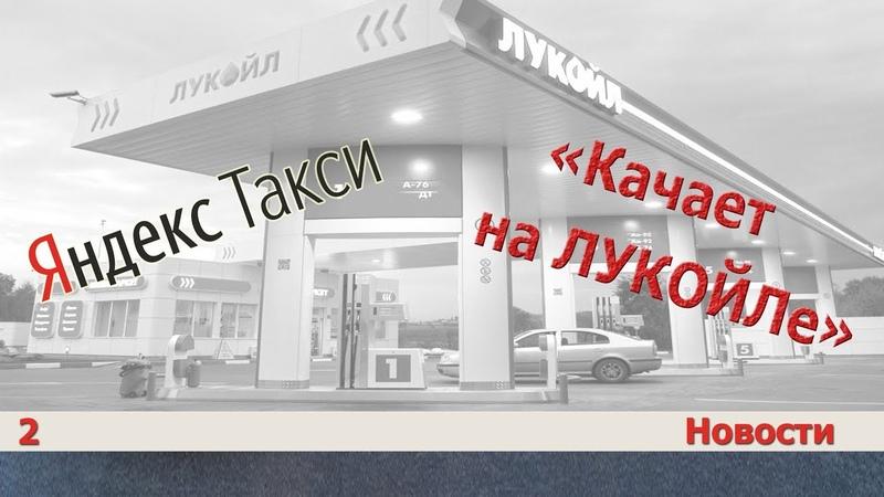 Яндекс снова качнул. Приложение Танкер работает на Лукойле.