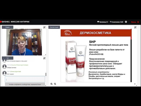 Доктор Нонна наши патенты и дермокосметика от онкологии кожи