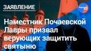 «Кому не безразлична судьба Почаевской Свято-Успенской Лавры, всемирной святыни, будем же готовы ее защитить», - заявил митрополит Почаевский.