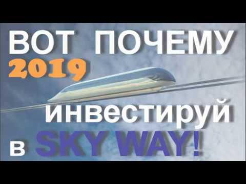 2019 добродушное ПОСЛАНИЕ SkyWay простым людям мира! ОБЛИЧЕНИЕ СИСТЕМЫ ! ЗОВ SKY WAY ЧЕЛОВЕЧЕСТВУ !