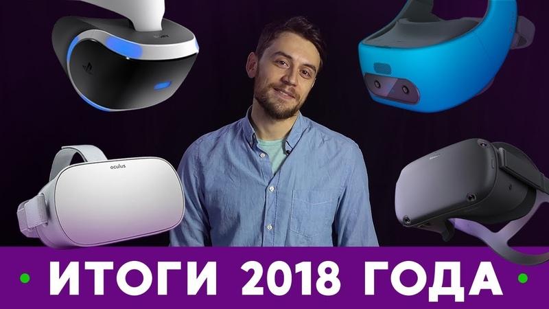 VR - ИТОГИ 2018 года: Oculus Go / Quest, Vive Focus, Magic Leap и др.