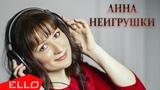 Анна НеИгрушки - Про чужое кольцо (remix) ELLO UP